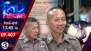 """ผู้กองปราบผี สมสโลแกน """"ภายใต้ดวงอาทิตย์นี้ ไม่มีสิ่งใดที่ ตำรวจไทย ทำไม่ได้"""" l EP.407 l 6 มี.ค. 62"""