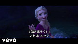 Takako Matsu, AURORA   イントゥ・ジ・アンノウン~心のままに (アナと雪の女王2 MV フルバージョン)