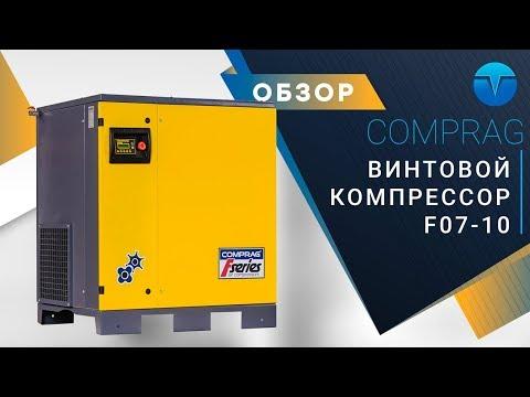 Винтовой компрессор COMPRAG FRD-05 (270л) + осушитель ‑ 10 бар