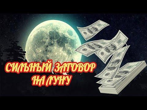 Самый сильный заговор на привлечение удачи и богатства Денежный заговор на луну