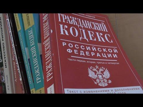 ГК РФ, Статья 61, Ликвидация юридического лица, Гражданский Кодекс Российской Федерации