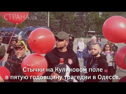 , title : 'Стычки на Куликовом поле в пятую годовщину трагедии в Одессе | Страна.ua'