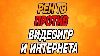 РЕН ТВ ПРОТИВ ИГР И ИНТЕРНЕТА (cheatbanned на рентв)