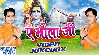 ऐ भोला जी - Ae Bhola Ji - Ankush Raja - Video JukeBOX - Bhojpuri Kanwar Songs 2016 new  IMAGES, GIF, ANIMATED GIF, WALLPAPER, STICKER FOR WHATSAPP & FACEBOOK