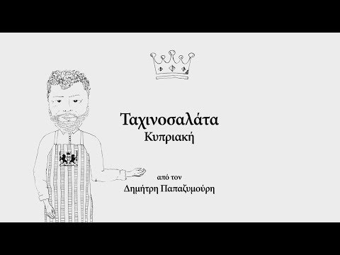 Ταχινοσαλάτα