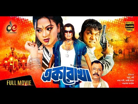 EK ROKHA | Manna | Nodi | Omar Sani | Bangla New Movie