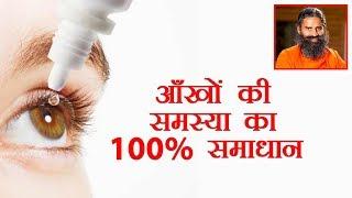 आँखों की समस्या का 100% समाधान   स्वामी रामदेव
