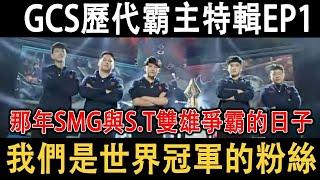GCS歷代霸主特輯EP1 SMG讓我們從GCS冠軍的粉絲變成世界冠軍的粉絲!!那年SMG與S.T雙雄爭霸的日子!!【傳說對決/AOV/GCS】