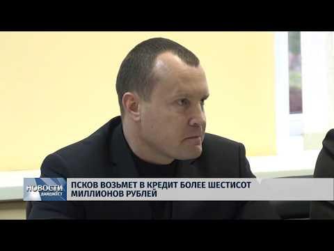 Новости Псков 28.01.2020 / Псков возьмет в кредит более шестисот миллионов рублей
