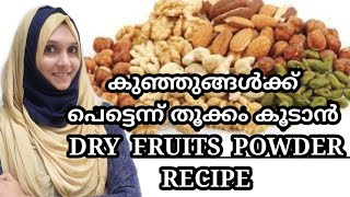 Dry Fruits & Nuts Powder Recipe for Babies Malayalam