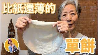 蔬食媽媽培仁-薄到會透光的單餅 ——技術力滿點,最完美的佐餐配角