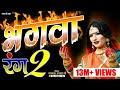 2019 Ramnavmi Special/Bhagwa Rang (Part-2)/рднрдЧрд╡рд╛ рд░рдВрдЧ (рднрд╛рдЧ 2)/Shahnaaz Akhtar Mob.9753716278 video download