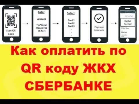 Оплата ЖКХ по QR коду в Сбербанке