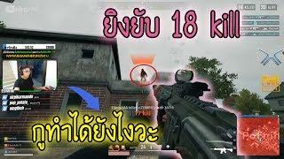 PUBG LITE - 18 kill ยิงยับๆ