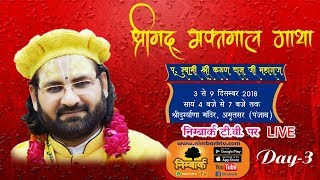 LIVE Sh. Bhaktmal Katha || Day 3 from Amritsar || Swami Karun Dass Ji Maharaj On NimbarkTv