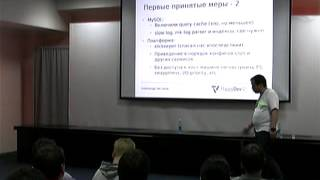 Александр Чистяков - Большой веб-проект: развитие, рост, проблемы, решения