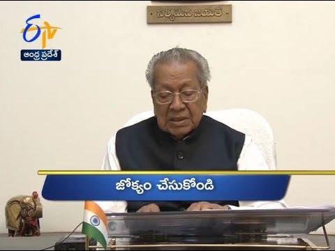 3 PM | Ghantaravam | News Headlines | 22nd January 2020 | ETV Andhra Pradesh