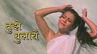 Lyrical (HD) | Tujhe Bulayein Yeh Meri Bahein | Ram Teri Ganga Maili | Mandakini | Best Old Song