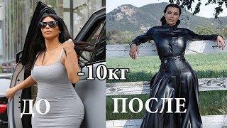 Секреты похудения Ким Кардашьян