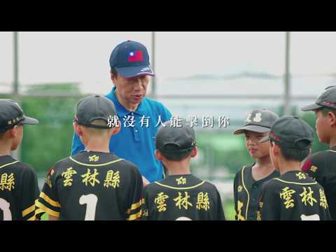郭台銘官方競選廣告【台灣要贏篇】