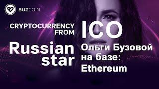 ICO Ольги Бузовой BUZCOIN & BUZAR первичное предложение монет