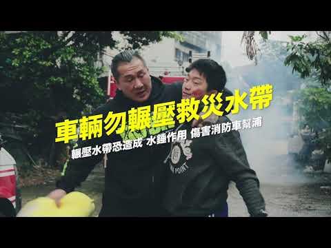 館長的公益消防影片