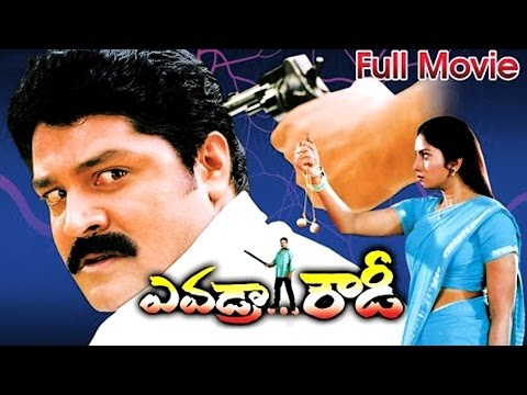 Evadra Rowdy Full Length Telugu Movie || Srihari, Sanghvi || Ganesh Videos -  DVD Rip..