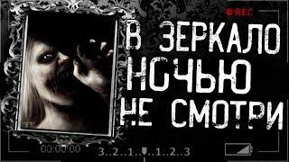 Страшные истории на ночь - НОЧЬЮ В ЗЕРКАЛО НЕ СМОТРИ! Страшилки на ночь,мистика.