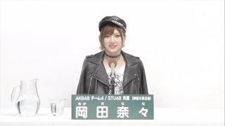 AKB48Team4/STU48キャプテン[Captain]岡田奈々NANAOKADA