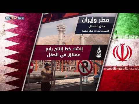 العرب اليوم - شاهد: الدوحة وطهران تعلنان رفع إنتاج حقل بارس الجنوبي للغاز