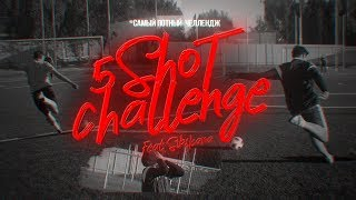 5 Shot Challenge : ГудМакс vs. Сибскана