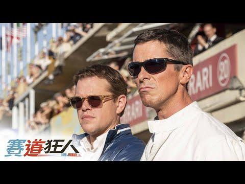 《賽道狂人》最新預告曝光!兩大男星『麥特戴蒙、克里斯丁貝爾』同台飆戲!