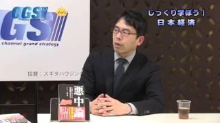 第41回 回避不可!?悪性インフレと金融メルトダウン【CGS 上念司 特別編】