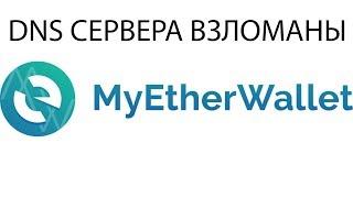 Экстренный выпуск - DNS сервера myetherwallet.com взломаны