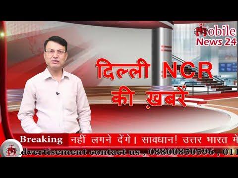 दिल्ली NCR की स्थानीय ख़बरें | Delhi news | Delhi Ncr News | Local news | Special news | Mobilenews24