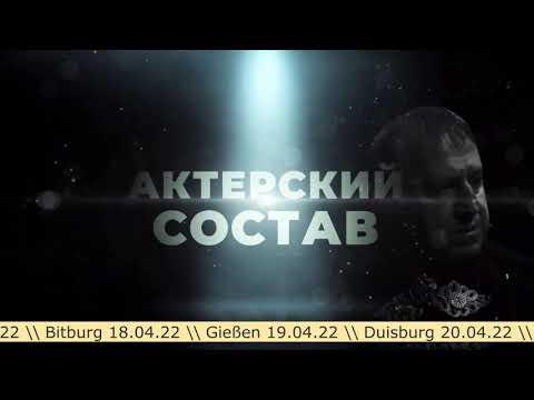 Спектакль «Анна Каренина» в Германии