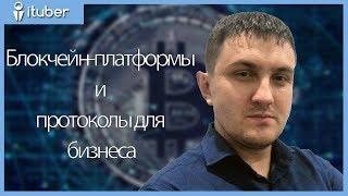 """Анонс Вебинара """"Блокчейн-Платформы и Протоколы для Бизнеса"""" с Владимиром Поповым, 1 Ноября, Онлайн"""