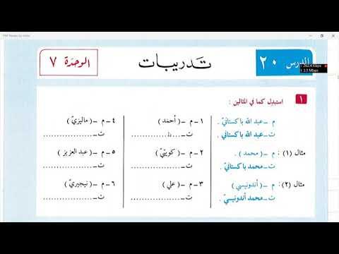 Learn Islam Online | Day 5 | lesson 19 Al-'arabiyah Linnashyiin Volume 1 |