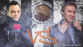 Football Questions. Занозин vs Нечаев