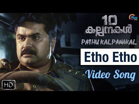 Etho Etho Song - 10 Kalpanakal - KJ Yesudas