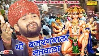 Hindi Balaji Bhajan- Ye bajrangi matvala   Balaji Ki Diwani   Ram Kumar Lakha
