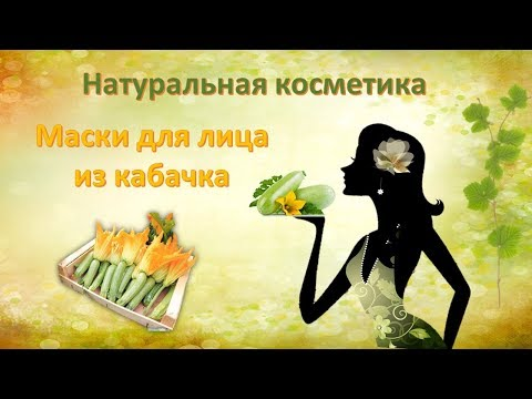 Натуральная косметика|Маски для лица|Маски из кабачка|Татьяна Лемзакова.