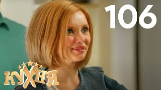 Кухня   Сезон 6   Серия 106