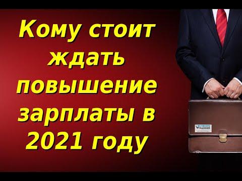 Повышение зарплаты с 1 января 2021 года. Будет ли повышение зарплаты бюджетникам в 2021 году.