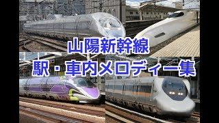 高音質山陽新幹線駅・車内メロディー集〈最新版〉