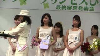 フラワープリンセスひょうご2012結果発表パート1