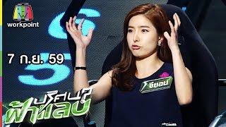 ปริศนาฟ้าแลบ | จียอน, จอย, หลิน, ข้าวโอ๊ต | 7 ก.ย. 59 Full HD