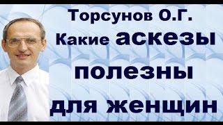 Торсунов О.Г. Какие аскезы полезны для женщин. Рига.