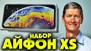 НАБОР IPHONE XS, XS Max, XR АЙФОН BOX 2018