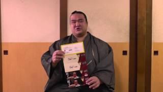 大相撲お手紙付きギフトチケット稀勢の里関PR